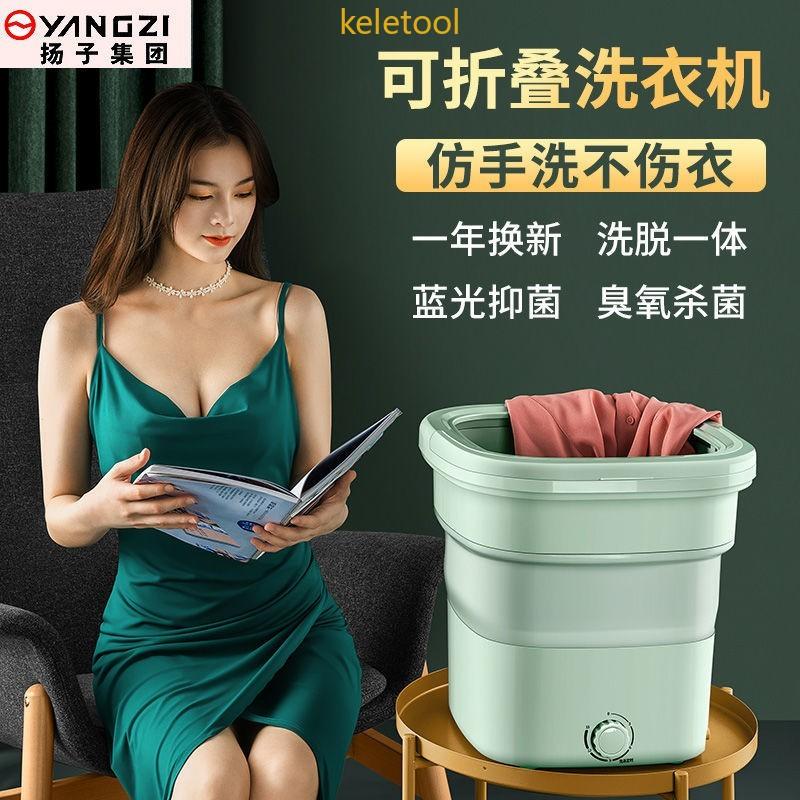 多用內衣洗衣桶 超聲波洗衣機 可折疊洗衣機便攜式帶脫水嬰兒小型迷你摺疊洗衣機 懶人 最小電動 洗襪子神器 便攜式