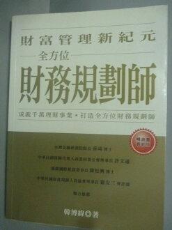 【書寶二手書T1/投資_ZBM】全方位財務規劃師_韓博緯