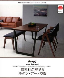 大漢家具:【大漢家具】【Wyrd】ヴィールド天然胡桃木時尚設計餐桌椅◆