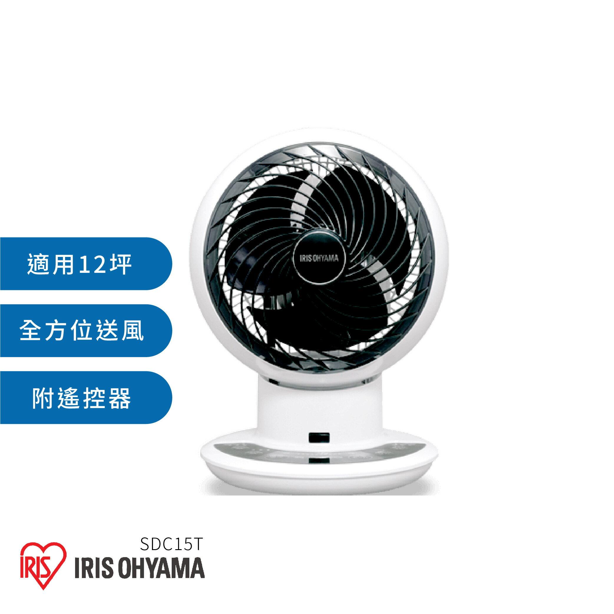 IRIS OHYAMA PCF-SDC18T SDC18T 循環扇 風扇 電風扇 電扇 靜音 上下左右擺動 自動擺動 DC直流 大風量 省電