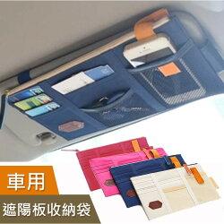 現貨 韓國車用遮陽板多功能收納包多層卡片置物袋置物包 行照 信用卡 遮陽收納 收納袋 收納包