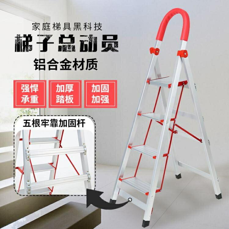 鋁合金家用梯子加厚四五步多功能折疊樓梯不銹鋼室內人字梯凳 麻吉好貨 LX