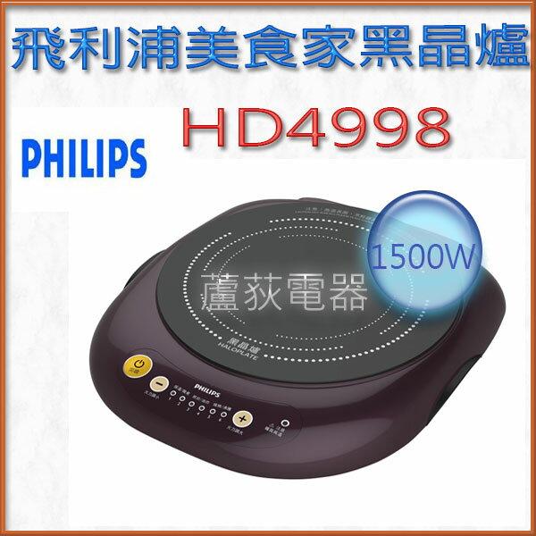 【國際~蘆荻電器】 全新【飛利浦美食家黑晶爐】HD4998