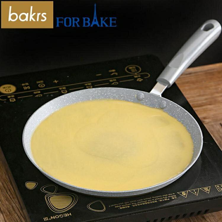 法焙客麥飯石千層鍋 6/8寸班戟蛋糕皮不黏平底鍋 煎鍋 烘焙工具 HM