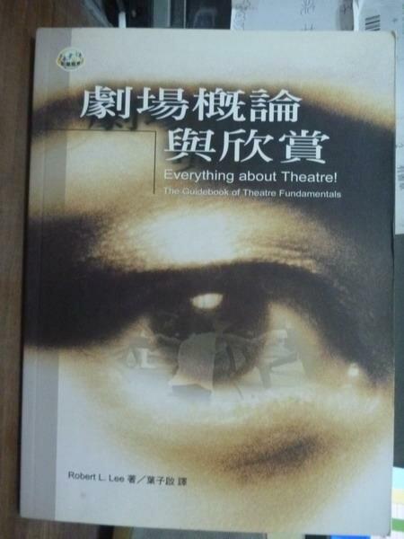 【書寶二手書T8/大學藝術傳播_QHB】劇場概論與欣賞_Robert L. Lee