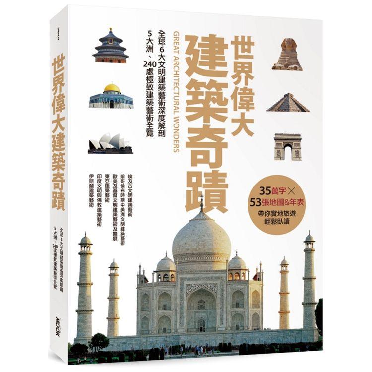 世界偉大建築奇蹟: 6大文明建築藝術深度解剖.5大洲、240處極致建築藝術全覽