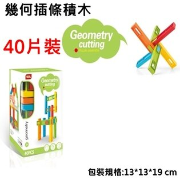 塔克玩具百貨:積木幾何式積木YERL(40片)積木條簡易積木穿孔式積木益智積木【塔克】