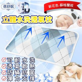 蓓舒眠3D立體彈簧水洗透氣枕 (內含6片可調式枕蕊)-蘇格蘭格新上市
