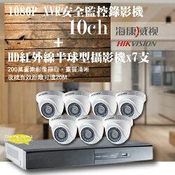 高雄監視器/200萬1080P-TVI/套裝組合【8路監視器+200萬半球型攝影機*7支】DIY組合優惠價