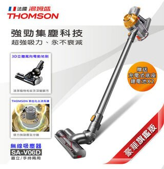法國 THOMSON 手持無線吸塵器 SA-V06D (加贈鋰電池、座充) 公司貨 免運 CP值超高