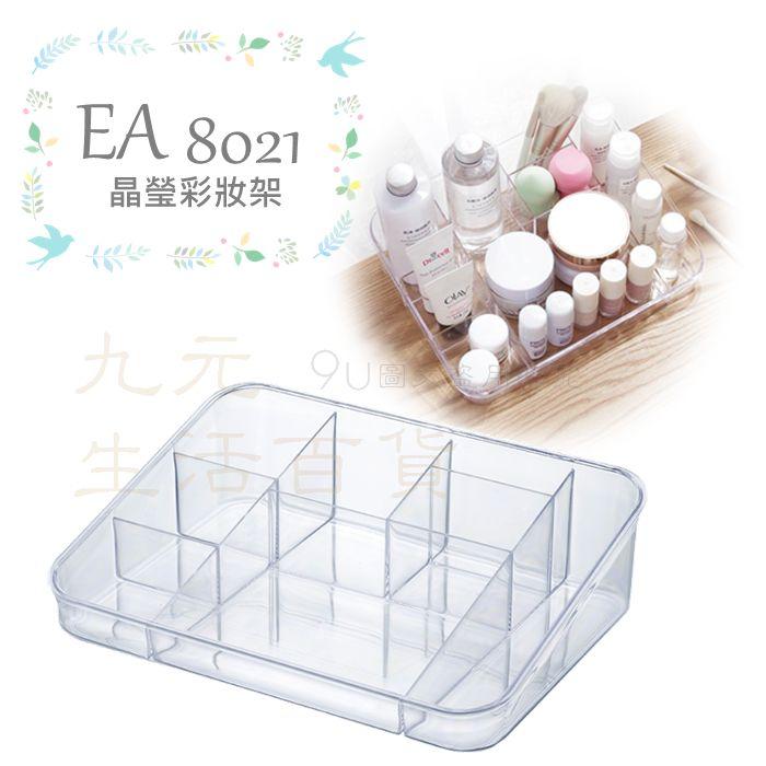 【九元 】EA 8021晶瑩彩妝架 彩妝收納 厚款壓克力 刷具筒 口紅架 梳妝盒