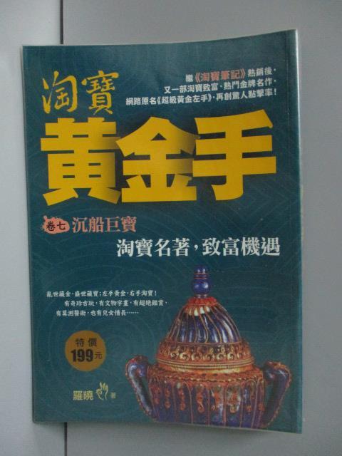 【書寶二手書T1/一般小說_LIM】淘寶黃金手(卷七)-沈船巨寶_羅曉