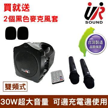 台灣製 URSound PA-626 USB/SD 鋰電池充電式 無線肩掛 手握 雙頻式 附手握無線麥克風x2 遙控器x1 贈大麥風套2個