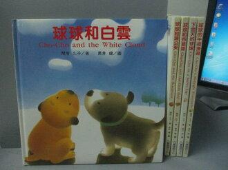 【書寶二手書T3/少年童書_YKG】球球和白雲_球球和蒲公英_球球的午夜漫遊等_共5本合售