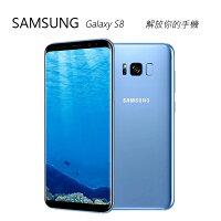 Samsung 三星到冰湖藍~【送保護貼+氣墊空壓保護套+32G記憶卡】SAMSUNG Galaxy S8(G950) 無邊際螢幕手機