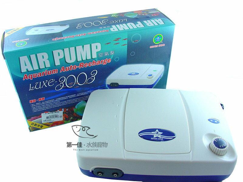 [第一佳水族寵物] 台灣七星SEVEN STAR 自動充電空氣馬達/空氣幫浦/打氣機 [LUXE-3003] 免運
