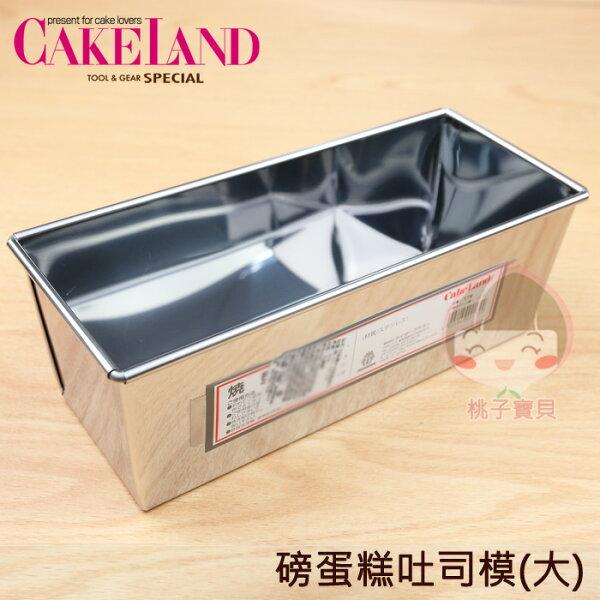 【日本CAKELAND】長型不鏽鋼磅蛋糕吐司模(大)~共三款尺寸可選擇‧日本製✿桃子寶貝✿