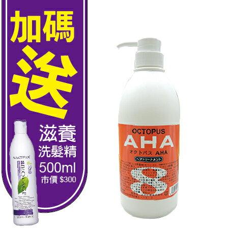 日本桑多麗8號系列 AHA毛髮保濕護髮素800ml
