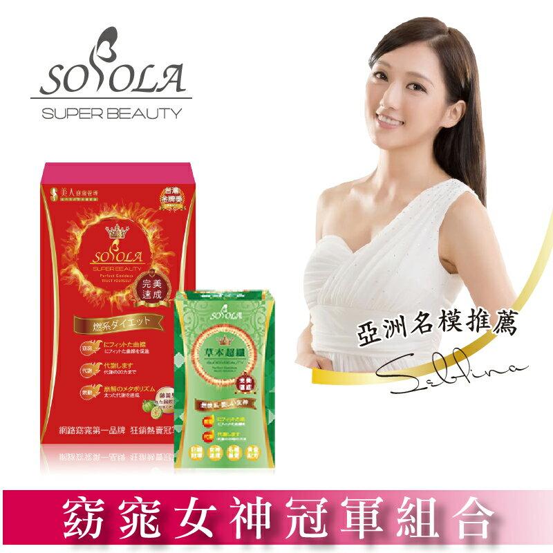【SOSOLA】超燃素+草本超纖膠囊 - 限時優惠好康折扣