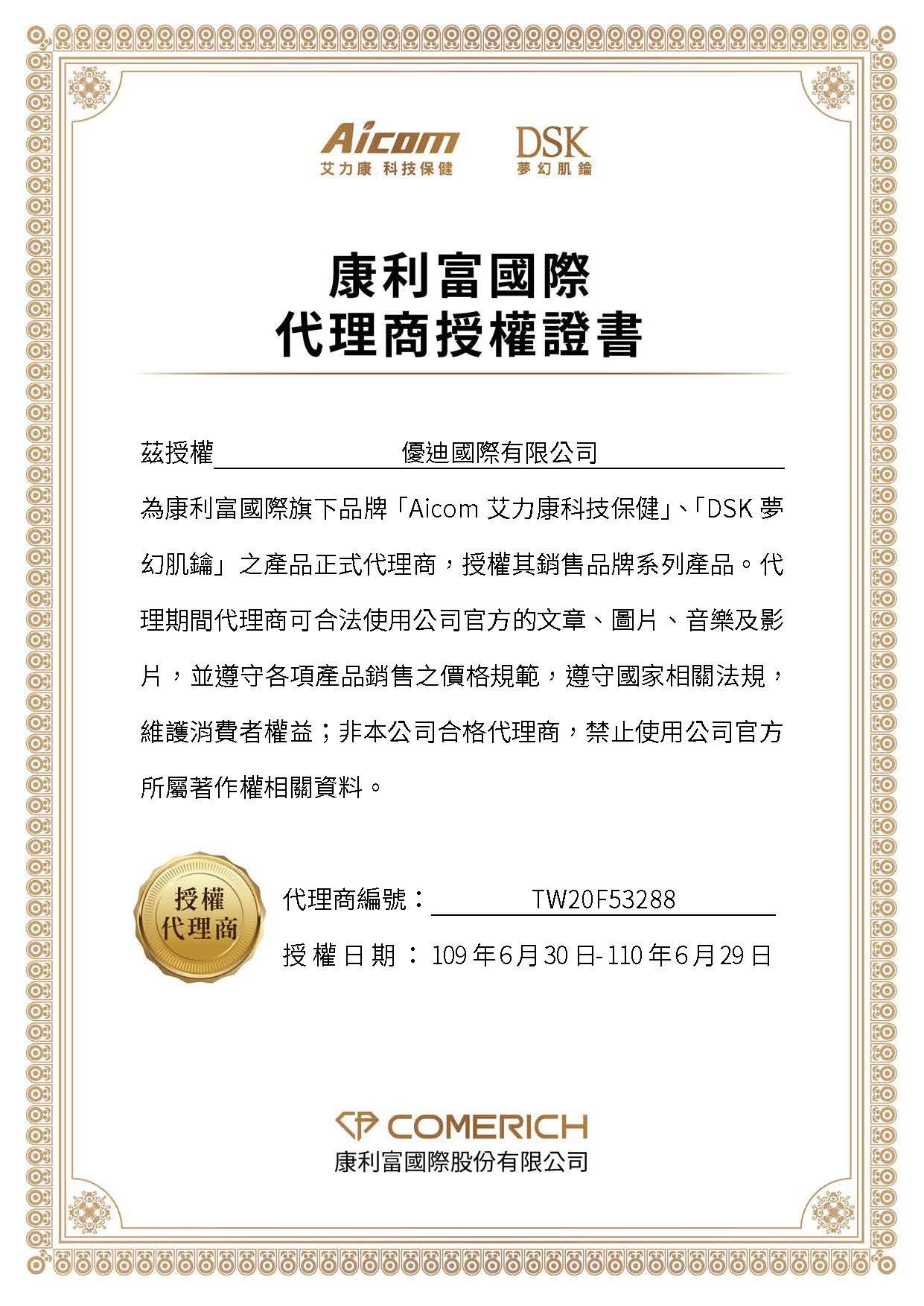 【買四送一】燕窩胜肽賦活飲 侯佩岑代言-4盒 / 40包+1盒 Aicom 艾力康 4