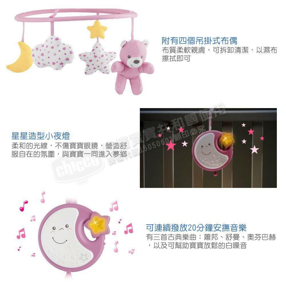 《義大利chicco》多功能床頭古典音樂鈴-粉紅 / 粉藍 7