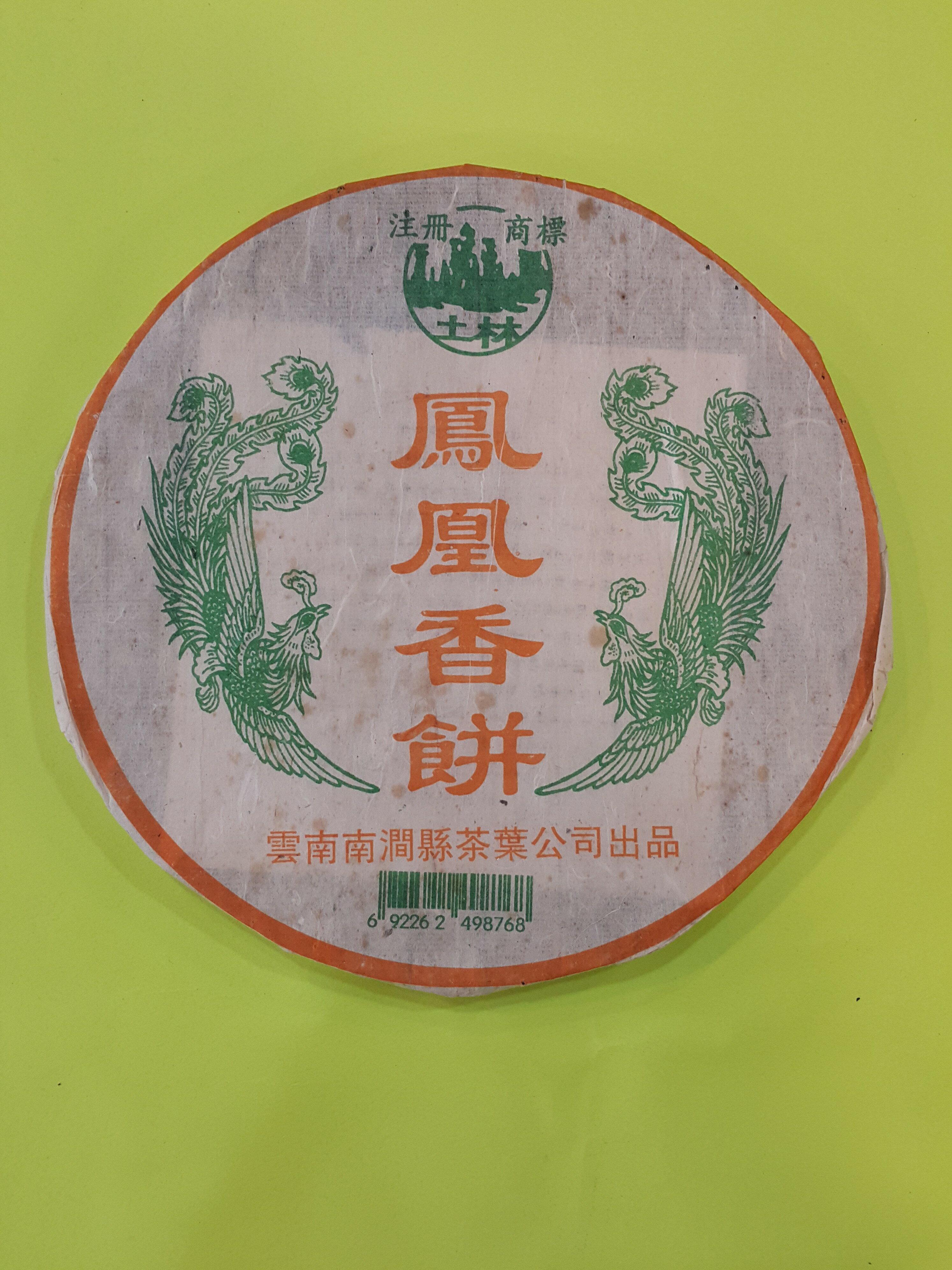 土林鳳凰香餅《無量山明前春尖》