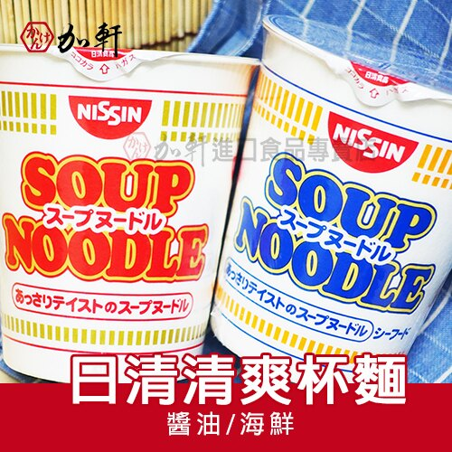 《加軒》日本NISSIN日清清爽杯麵 海鮮/醬油口味