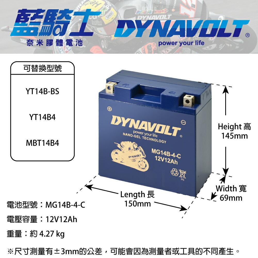 【CSP進煌】藍騎士機車膠體電池MG14-BS-C - 12V 14Ah - DYNAVOLT摩托車電池/二輪重機電池/機車啟動電池 - 等同YUASA湯淺YTX14-BS與GS統力GTX14-BS