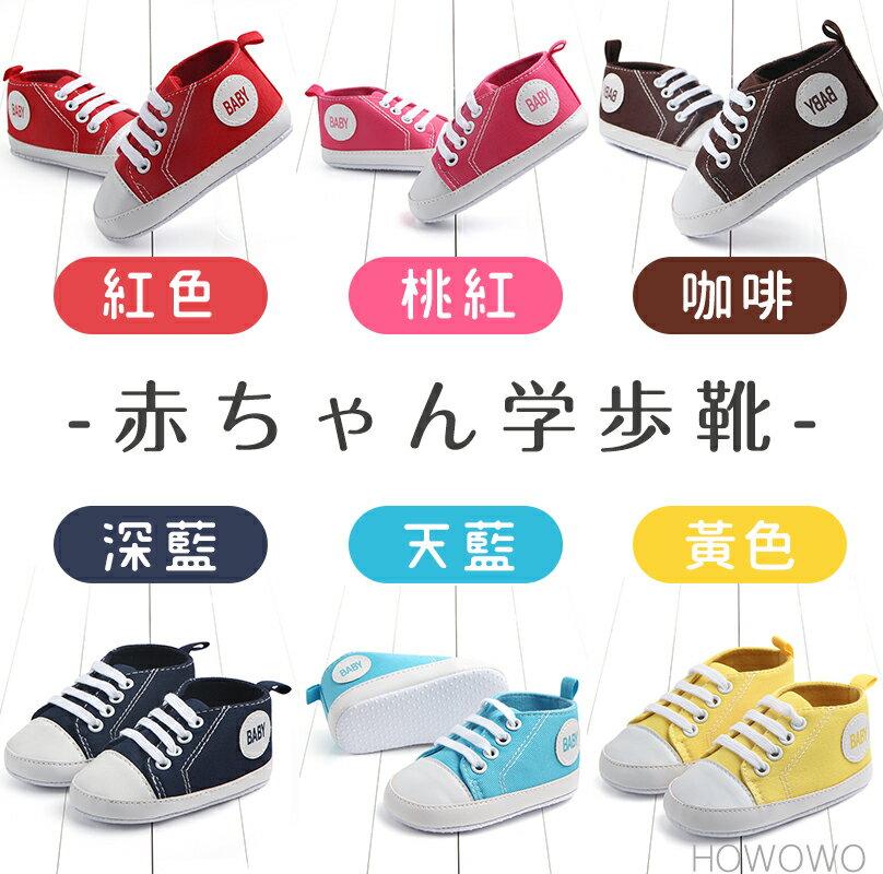 寶寶學步鞋 日系百搭嬰兒鞋(11-13cm) MIY0284 好娃娃 1
