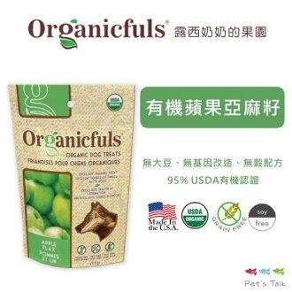 organicfuls 露西奶奶的果园有机饼干-有机苹果亚麻籽  Pet's Talk