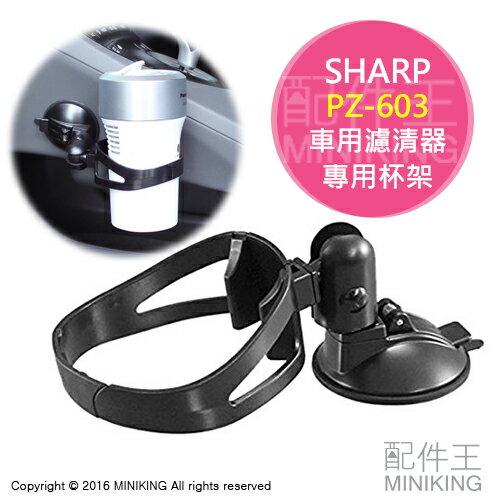 【配件王】代購 日本 SHARP 夏普 車用濾清器 專用杯架 強力吸盤式 PZ-603 適用 IG-GC15 HC15