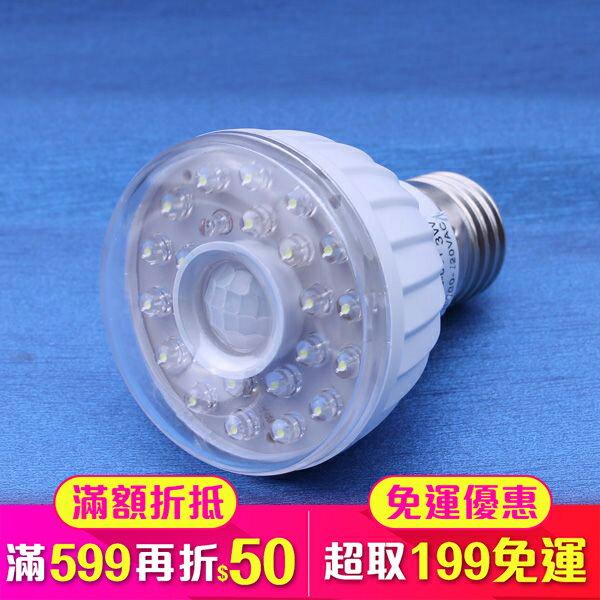 《DA量販店》E27 3W 23顆LED 感應式 燈泡 LED燈 節能燈 省電燈泡 110V 適用(78-0411)