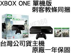 全新台灣公司貨 XBOXONE Xbox One 單機版 刺客教條經典組【台中恐龍電玩】