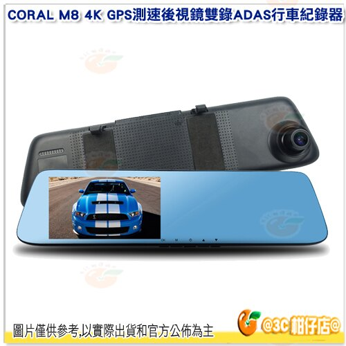 送32G記憶卡 CORAL M8 4K GPS測速後視鏡雙錄ADAS行車紀錄器 165度廣角 4K 車速顯示 碰撞鎖檔 0