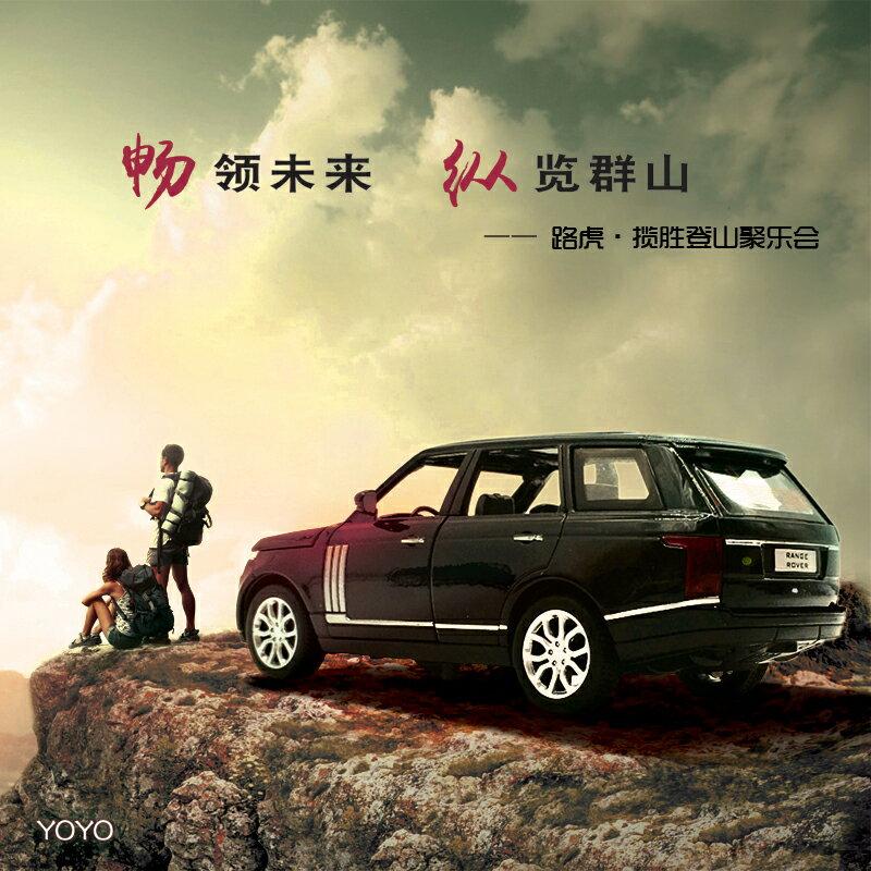 美琪 賓士六開門合金車Land Rover模型仿真汽車玩具車模