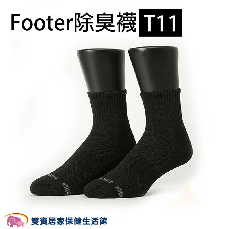 Footer除臭襪 T11 單色運動逆氣流氣墊襪 中筒襪 機能襪