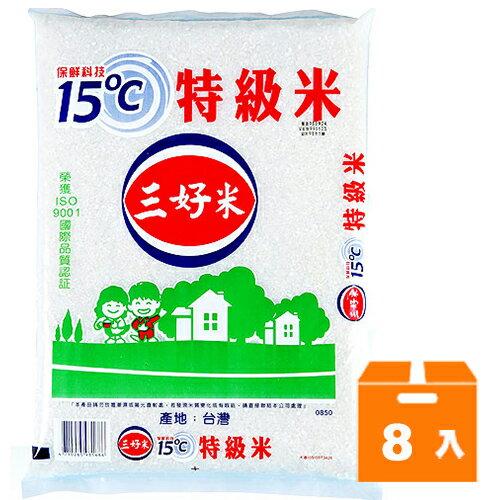 三好米 15℃ 特級米 3.4kg (8入) / 箱【康鄰超市】 0