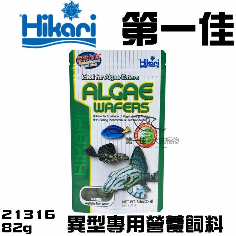 [第一佳水族寵物] 日本高夠力HIKARI【異型專用營養飼料 21316 一般片狀82g】食草動物 魚類 螺類 甲殼類