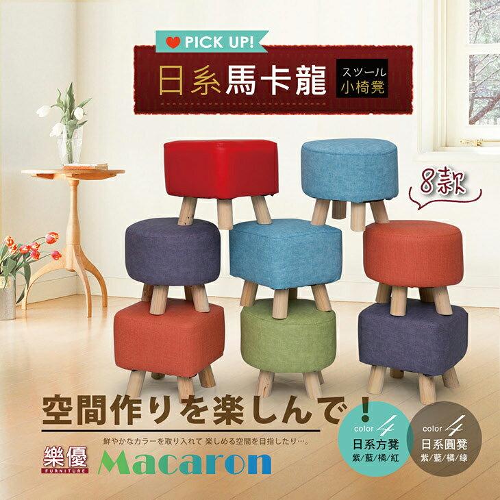 小椅凳/腳凳-日系馬卡龍,全台免運