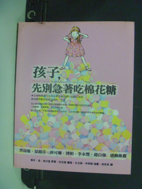 【書寶二手書T7/少年童書_IHI】孩子,先別急著吃棉花糖_喬辛.迪.波沙達
