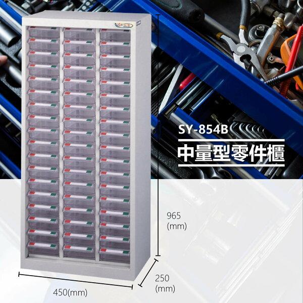 官方推薦【大富】SY-854B中量型零件櫃收納櫃零件盒置物櫃分類盒分類櫃工具櫃台灣製造