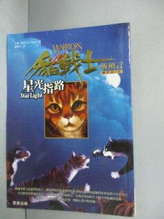 【書寶二手書T1/一般小說_IJC】貓戰士2部曲之IV-星光指路_謝雅文,艾琳杭特