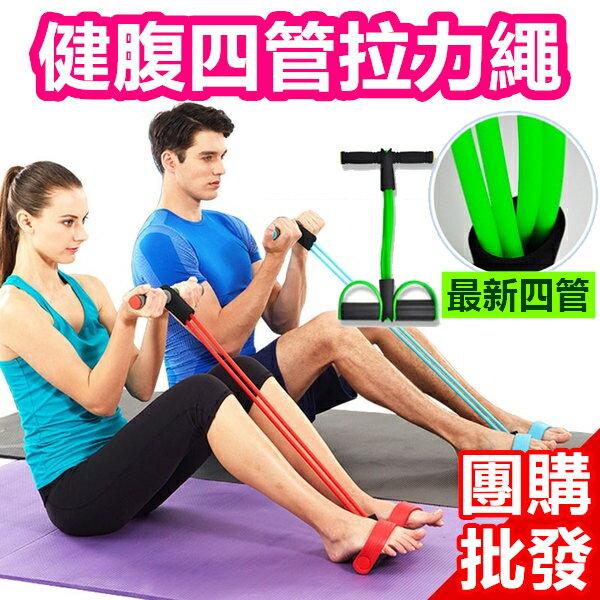 四管 健腹拉力繩 彈力繩 瑜珈繩 腳踏拉力器 手臂 健身美腿 仰臥起坐 ~RS634~