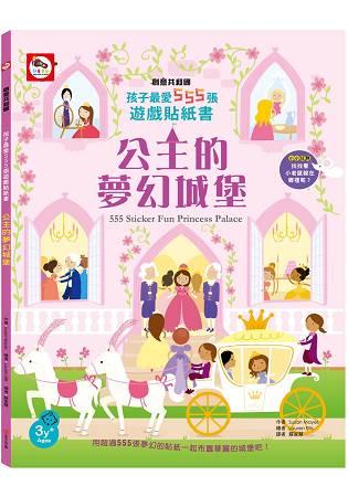 孩子最愛555張遊戲貼紙書:公主的夢幻城堡