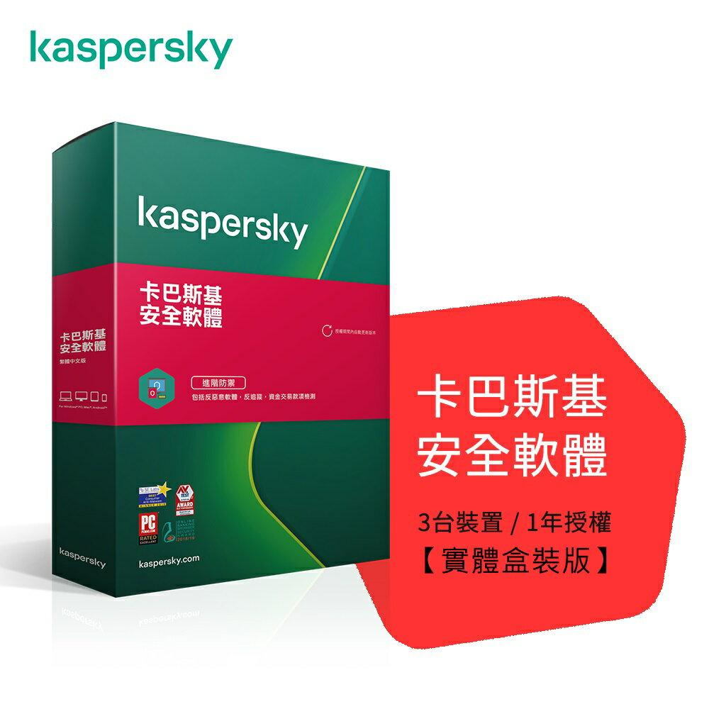 卡巴斯基 2021 安全軟體 3台/1年 [富廉網]