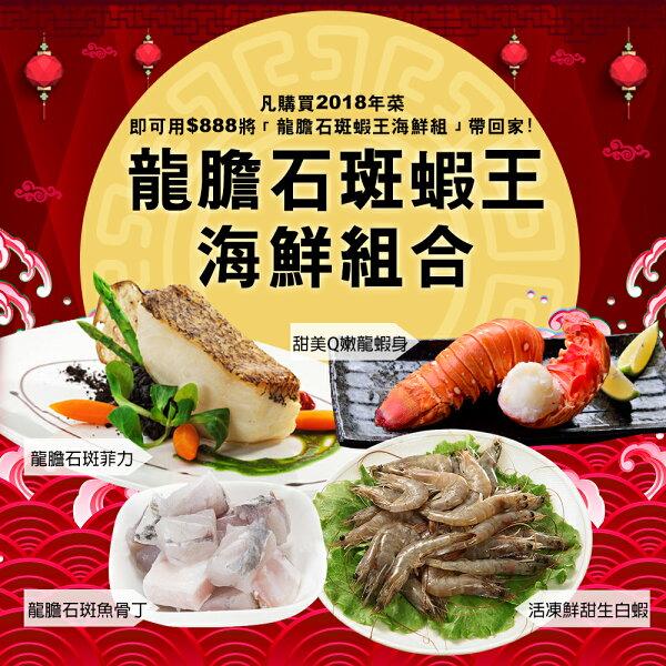 優食網:◆龍膽蝦王海鮮組◆