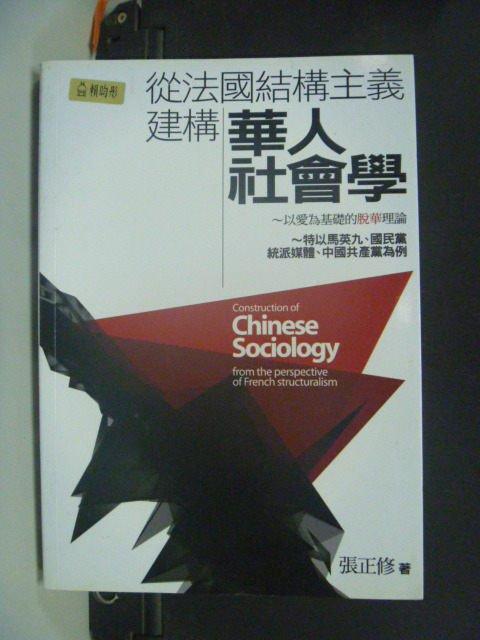 【書寶二手書T3/政治_GKN】從法國結構主義建構華人社會學_張正修