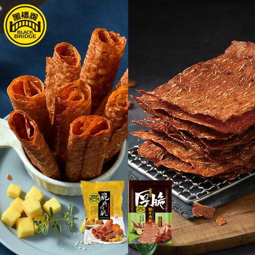 【黑橋牌】黃金起司脆片肉乾+泰式檸檬厚脆片肉乾,限時特惠88折↘$308 0
