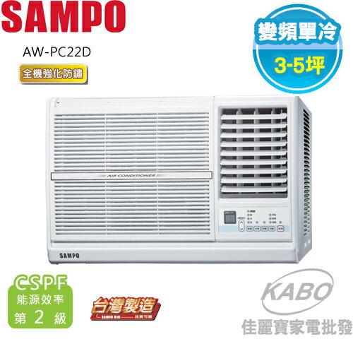 【佳麗寶】-(含標準安裝)(SAMPO聲寶)變頻單冷窗型冷氣(3-5坪)AW-PC22D