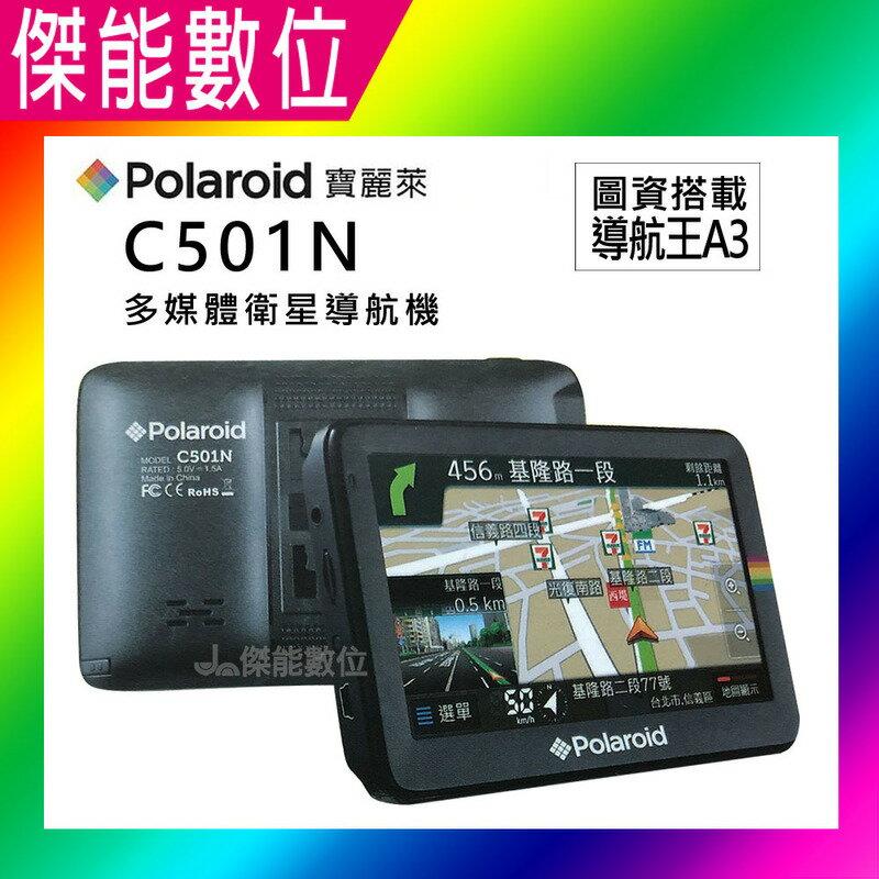 Polaroid 寶麗萊 C501N 5吋多媒體衛星導航機 導航王圖資 GPS 另GARMIN DRIVE 51